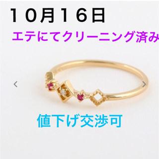 エテ(ete)のエテ・K10ダイヤモンド&ルビー・リング(リング(指輪))