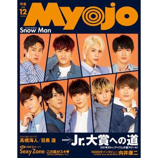 シュウエイシャ(集英社)のmyojo12月号通常版、ちっこい版(アイドルグッズ)