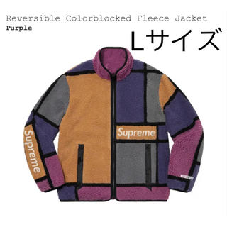 Supreme - Supreme Reversible Colorblocked Fleece