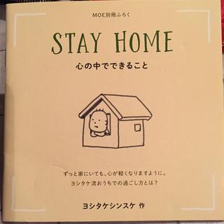 ハクセンシャ(白泉社)のSTAY HOME 【ヨシタケシンスケ】(絵本/児童書)