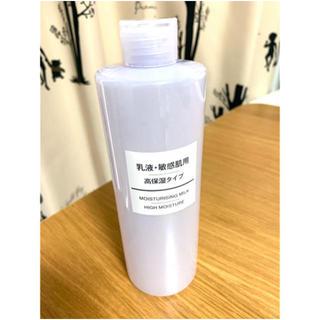 ムジルシリョウヒン(MUJI (無印良品))の【空ボトル】無印良品 乳液・敏感肌用 高保湿タイプ(化粧水/ローション)