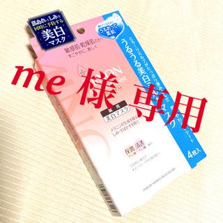 ミノン(MINON)の新品 MINON/ミノン アミノモイスト うるうる美白ミルクマスク(4枚入) (パック/フェイスマスク)