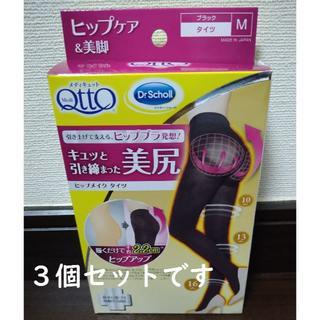 MediQttO - 【メディキュット】ヒップアップ 美尻 着圧タイツ  Мサイズ 3個セット!