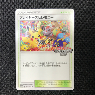 ポケモン - ポケモンカードゲーム プレイヤーズセレモニー2018 248/SM-P ポケカ