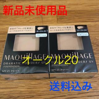 MAQuillAGE - 資生堂 マキアージュ ドラマティックパウダリー UV オークル20(レフィル)