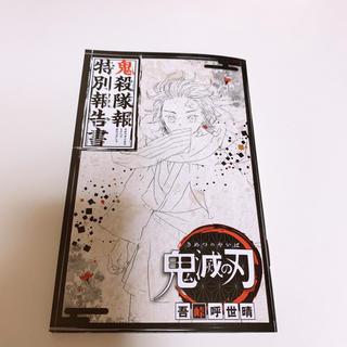 鬼滅の刃 22巻 同梱版 鬼殺隊報特別報告書