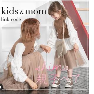 fifth - fifth 【KIDS】ボリュームスリーブドッキングニット ペアルック