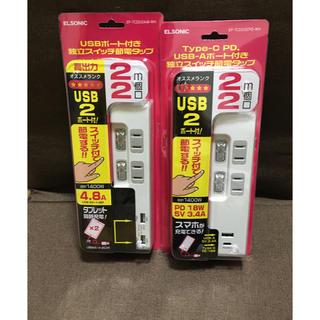 電源タップ 延長コード 2個セット コンセント2口 USB2個口 独立スイッチ
