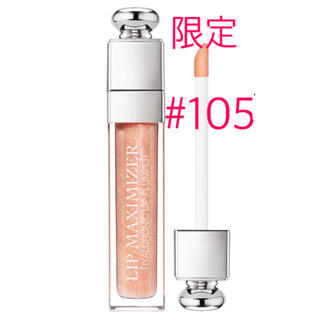 Dior - Dior ディオール 限定 リップ マキシマイザー 105 コッパー