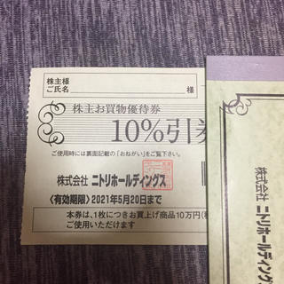 ニトリ(ニトリ)のニトリ株主優待券(ショッピング)