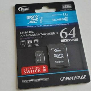 数量限定 未開封 Switch対応 完全防水設計 microSDXC 64GB