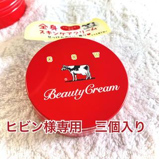 カウブランド(COW)の【ヒビン様専用】カウブランド 牛乳石鹸  赤箱ビューティクリーム 三個入り(ボディクリーム)