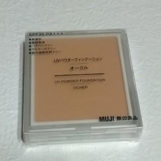 ムジルシリョウヒン(MUJI (無印良品))の新品 無印良品 MUJI UVパウダーファンデーション オークル(ファンデーション)