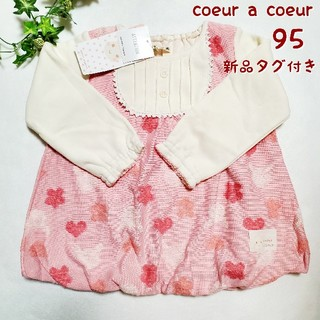 coeur a coeur - 【新品タグ付き】クーラクール プルオーバー 95