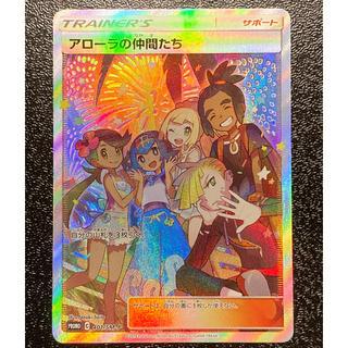 ポケモン - ポケモンカード アローラの仲間たち