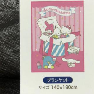 サンリオ(サンリオ)の連休価格!マイメロ  キティ ポチャッコ シナモン サム ブランケット 毛布(毛布)