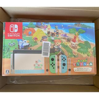 Nintendo Switch - どうぶつの森 Switch 同梱版 新品未開封