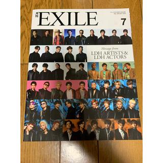 EXILE - 月刊EXILE 7月号
