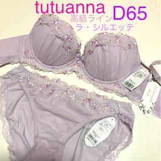 tutuanna - チュチュアンナ 高級ライン【ラ・シルエッテ】シリーズD65/M