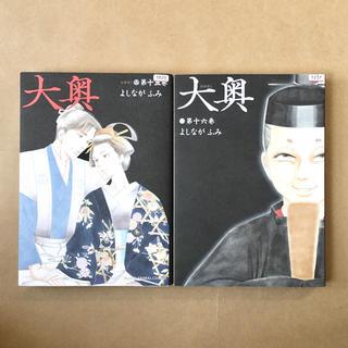 ハクセンシャ(白泉社)の大奥15・16(女性漫画)