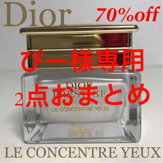 クリスチャンディオール(Christian Dior)のDior プレステージ ル コンサントレ ユー(アイケア/アイクリーム)
