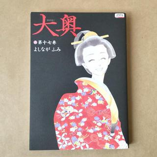 ハクセンシャ(白泉社)の大奥 17(女性漫画)
