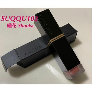 SUQQU102繡花 スック コンフォートリップフルイドグロウ