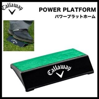 キャロウェイゴルフ(Callaway Golf)の新品 未開封 Callaway Golf パワープラットフォーム ゴルフ 練習(その他)