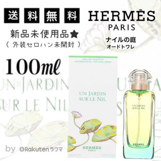 Hermes - 【未開封100mL】 HERMES ナイルの庭  オードトワレ  / エルメス