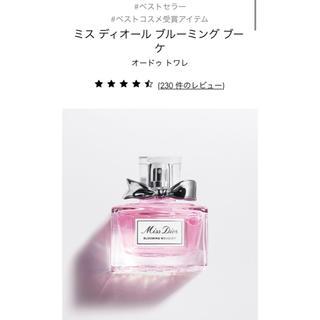 Dior - ミスディオール ブルーミングブーケ オードゥトワレ5ml