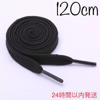 靴紐 黒 120cm(その他)