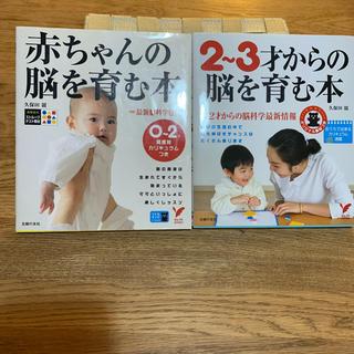 シュフトセイカツシャ(主婦と生活社)の赤ちゃんの脳を育む本 2〜3才からの脳を育む本 セット(その他)