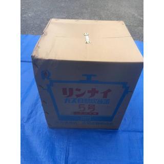 リンナイ(Rinnai)の新品未使用 リンナイ Rinnai ガス自動炊飯器 5号 LPガス 昭和レトロ(調理道具/製菓道具)