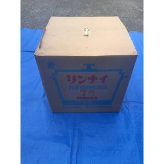 リンナイ(Rinnai)の新品未使用 リンナイ Rinnai ガス自動炊飯器 7号 LPガス 昭和レトロ(調理道具/製菓道具)