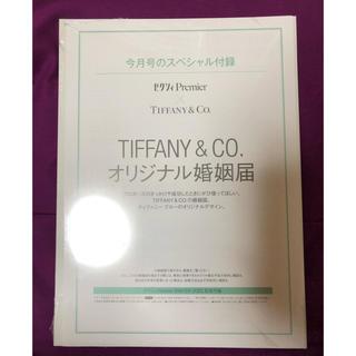 ティファニー(Tiffany & Co.)の令和版 ゼクシィ ティファニー 婚姻届(結婚/出産/子育て)