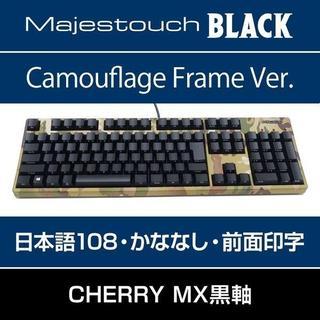 新品FILCO Majestouch 2 Camouflage 108キー 黒軸