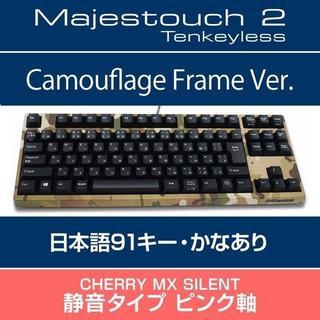 FILCO Majestouch 2 Camouflage 91 SILENT軸