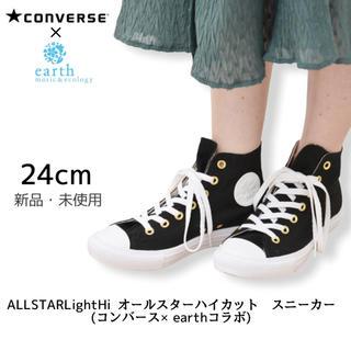 CONVERSE - コンバース×earth music&ecologyコラボシューズ