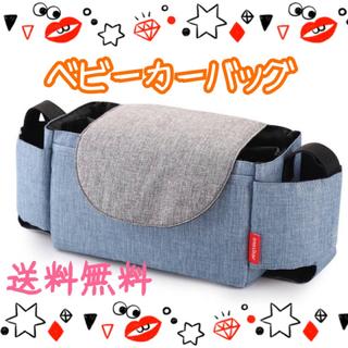 ベビーカーバッグ 収納ポーチ 便利 おしゃれ マザーズバッグ 多機能バッグ