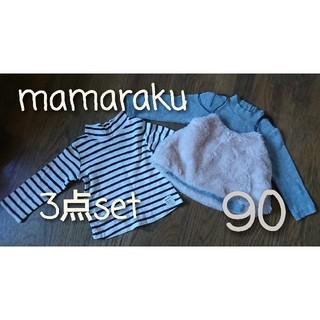 futafuta - mamaraku トップス 3点セット 女の子 おまとめ 美品