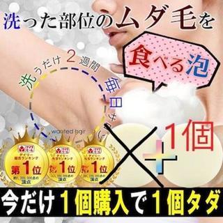 【1個 】シャイニーエピソープ 除毛 脱毛(脱毛/除毛剤)