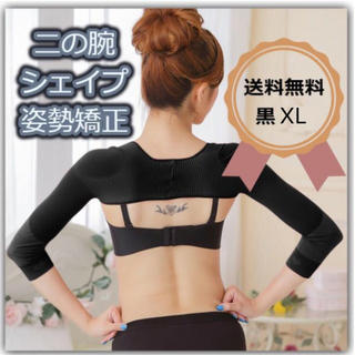 32 XL 二の腕シェーバー 肩こり 引き締め(エクササイズ用品)