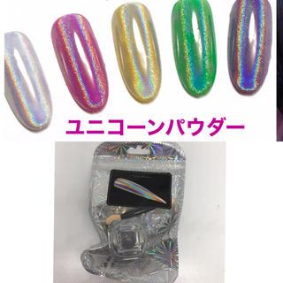 ホログラフィックユニコーンパウダー(ネイル用品)