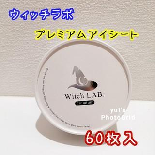 【ウィッチラボ】プレミアムアイシート 新品 美容液マスク 60枚入(アイケア/アイクリーム)