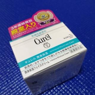 Curel キュレル フェイスクリーム 40g 未開封 送料無料 1個(フェイスクリーム)