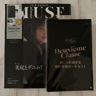 DEUXIEME CLASSE - オトナミューズ 11月号 付録のみ ドゥーズィエム クラス家計管理ポーチセット
