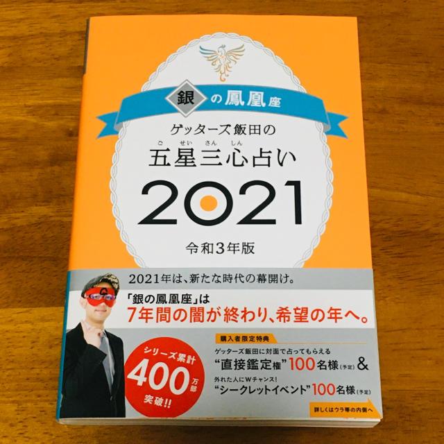 銀 の 鳳凰 2021