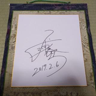 ※値下げしました 三浦春馬さん直筆サイン おしゃれな色紙掛け付き☆
