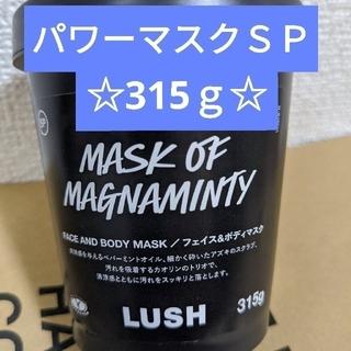 ラッシュ(LUSH)のLUSH 新品 ラッシュ パワーマスク SP(パック/フェイスマスク)