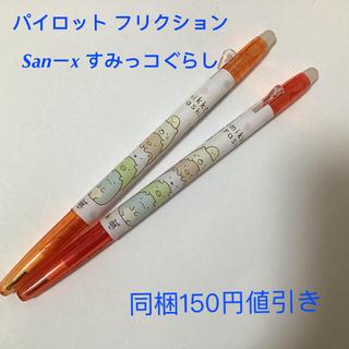 サンエックス(サンエックス)のすみっコぐらし フリクション 水性ボールペン 2本(ペン/マーカー)